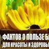 10 Фактів про користь бананів для краси і здоров`я