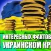 10 Фактів про українську кризу