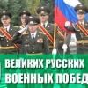 10 Головних російських військових перемог за всі часи