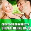 10 Способів справити враження на дівчину