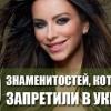 10 Знаменитостей, заборонених в україні