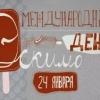 24 Січня - день ескімо