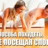 3 Способу схуднути, не відвідуючи спортзал