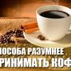 4 Речі приймати кави (і кофеїн) розумніше
