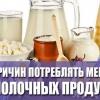 5 Причин споживати менше молочних продуктів