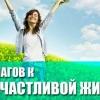 5 Кроків до щасливого життя кожен день!