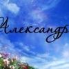 Олександра тверда і владна, але ранима і зарозуміла