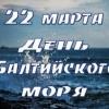 День балтійського моря - 22 березень