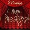 День театру - 27 березень
