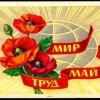 Історія свята 1 травня