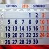 Як відпочиваємо в вересні 2016 роки?