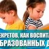 Як виховати освічених дітей? 6 секретів для батьків