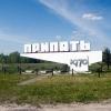 Прип`ять і чорнобиль - не одне і те ж