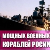 Топ-10 найбільш потужних військових кораблів росії
