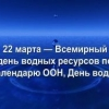 Всесвітній день води - 22 березень